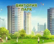 "ЖК ""Виктория парк"""