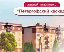 """ЖК """"Петергофский Каска"""