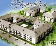 ЖК в Федоровском
