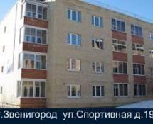 Звенигород, Спортивная