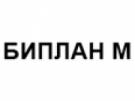 ООО «БИПЛАН М»