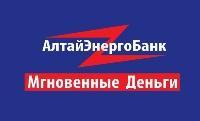 АлтайЭнергоБанк