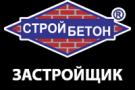 """ООО """"ПКФ Стройбетон"""""""